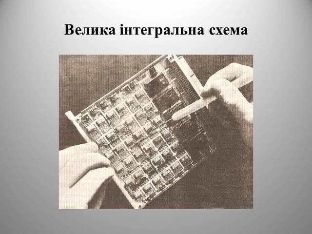 Схема интегральная электронная это